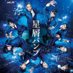 星屑バンプ~16年ぶりのThe Convoy Show~