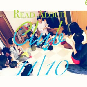 【New Activityを追加してSync】バイリンガル育児の拠点Read Aloud Club on Nov. 10 活動れぽ!!