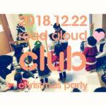 【クリスマス特別会】Read Aloud Club Dec. 22 Christmas Party '18 活動れぽ!
