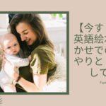 【今すぐ改善】英語絵本読み聞かせでの親子のやりとりを見直してみる