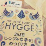 世界一幸せな《ヒュッゲ/HYGGE》:英語絵本読み聞かせのじかん
