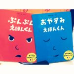 フランス発 すぐに泣き止む&おやすみ前のプラチナ日本語絵本