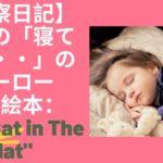 """【観察日記】ママの「寝てよ・・・」のヒーロー英語絵本:""""The Cat in The Hat"""""""