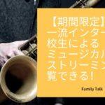 【期間限定】都内トップインターの高校生によるミュージカルがライブストリーミング閲覧できる!