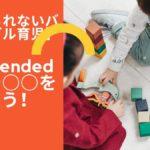 【続けられないバイリンガル育児】Open-ended playで○○を育てよう!