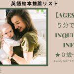 【AGES 0-1】5分でわかるINQUISITIVE INFANT★0歳~1歳★のための英語絵本
