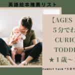 【AGES 1-2】5分でわかるCURIOUS TODDLER~世界のすべてに探求心を忘れない★1歳~2歳児のママ・パパ★に推薦する英語絵本まとめ