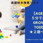 【AGES 2-3】5分でわかるGROWING TODDLER~世界のすべてにますます探求心を忘れない★2歳~3歳児のママ・パパ★に推薦する英語絵本まとめ
