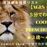 【AGES 3-4】5分でわかるCOOL PRESCHOOLER~自我が芽生える★3歳~4歳児のママ・パパ★に推薦する英語絵本まとめ