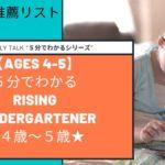【AGES 4-5】5分でわかるRISING KINDERGARTENER~いよいよ小学生だぞ年中・年長さん★4歳~5歳児のママ・パパ★に推薦する英語絵本まとめ